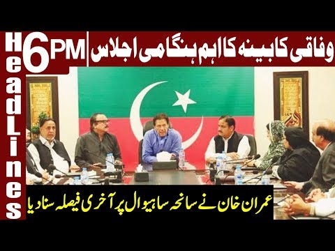 PM Imran Khan Chairs federal cabinet on Sahiwal Incident   Headlines 6 PM   24 Jan 2019   Express