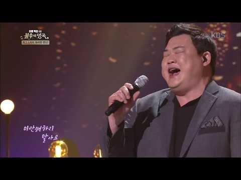 김준현 - 녹턴[불후의 명곡 전설을 노래하다 , Immortal Songs 2].20190713