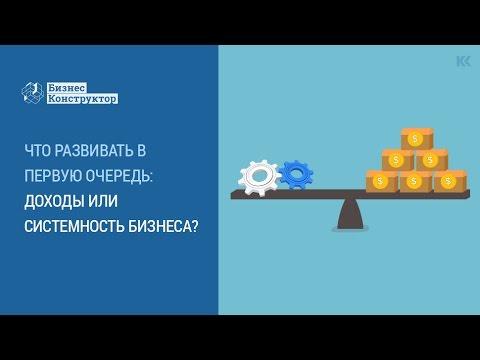 Что развивать в первую очередь: доходы или системность бизнеса