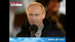 Речь Путина после выборов 2012 Манежная площадь.
