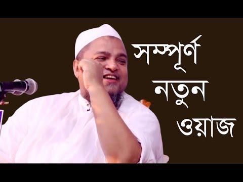 Allama Khaled Saifullah Ayubi New Waz 2019 I আল্লামা খালিদ সাইফুল্লাহ আইয়ূবী নতুন ওয়াজ ২০১৯ ইং I