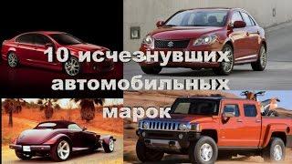 10 исчезнувших автомобильных марок