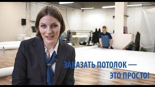 Окна и Потолки Петербурга, покупка и установка натяжного потолка, где заказать?