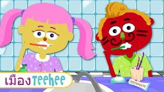 มาแปรงฟันกัน! | ตอนเช้าเล็นกับมินิทำอะไรกันบ้าง | วีดีโอสำหรับเด็ก โดย เมือง Teehee