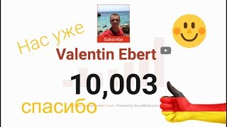 Нас уже 10000 Спасибо вам
