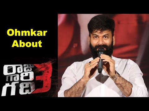 ohmkar-about-success-meet-of-raju-gari-gadhi-3