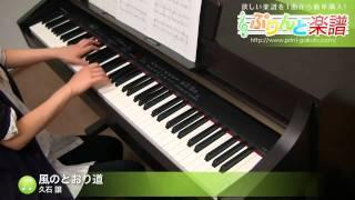 風のとおり道 / 久石 譲  ピアノソロ / 初級