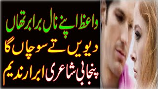 heart touching punjabi sad love story broken heart shayari very Emotional poetry -waqas-abrar nadeem
