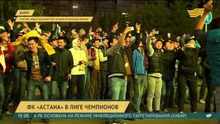 ФК «Астана» в Лиге чемпионов