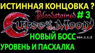 Зангетсу стал демоном - Bloodstained: Curse of the Moon #4