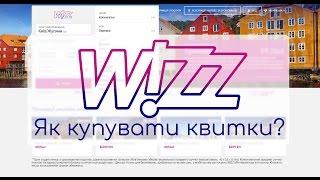 Інструкція: Як купувати недорогі авіаквитки на Віззейр/Wizzair? (2017)