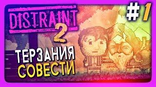 ТЕРЗАНИЯ СОВЕСТИ! ✅ DISTRAINT 2 Прохождение #1