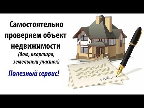 Самостоятельно проверить объект недвижимости (квартиру, дом, земельный участок). Обременение.