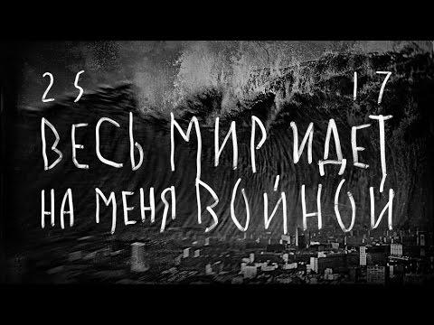 """25/17 """"Весь мир идёт на меня войной"""""""