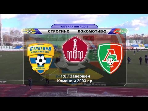 2003 г.р.: Строгино - Локомотив-2 - 1:0