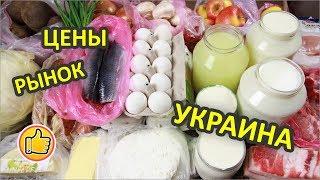 Цены на Продукты в Украине с РЫНКА Март 2019 Год | Юлия Ковальчук