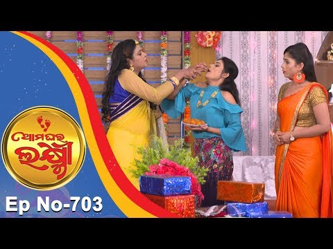 Ama Ghara Laxmi | Full Ep 703 | 7th August 2018 | Odia Serial – TarangTV