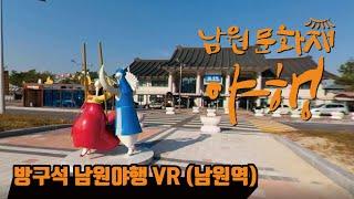 방구석 남원야행 VR (남원역)