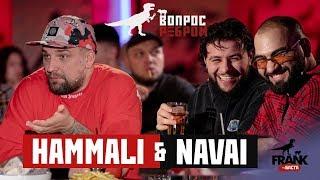 #ВопросРебром - HammAli & Navai