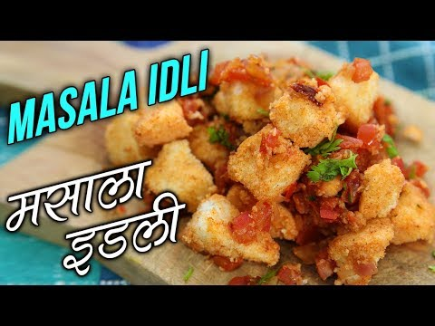 Masala Idli Recipe In Hindi | मसाला इडली | South Indian Breakfast Recipe | Idli Recipe | Nupur