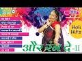 Non stop Rajasthani Holi Songs 2018 Audio Jukebox   Aur Rang De Part 2   New Fagun Dance Songs