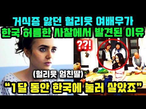거식증 앓던 헐리웃 여배우가 한국 허름한 사찰에서 발견된 이유