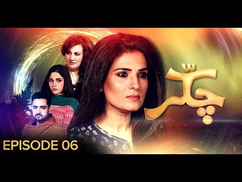 Chakkar Episode 6 | Pakistani Drama | 8 January 2019 | BOL Entertainment