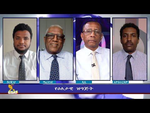 Ethiopia - ESAT Eletawi Wed 27 Jan 2021