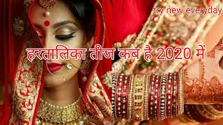 हरतालिका तीज कब है 2020 में | hartalika teej date and time and puja muhurt 2020 | kab hai teej 2020 - Download this Video in MP3, M4A, WEBM, MP4, 3GP