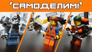 [LEGO-самоделки] Ninjago, STAR WARS, LEGO Movie - (фигурки, рука киборга и джетпак) + ПРАВИЛА MFZ