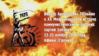 В.А.Тюлькин о ХХ Международной встрече коммунистических и рабочих партий Solidnet