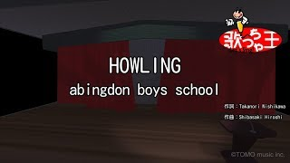 【カラオケ】HOWLING/abingdon boys school