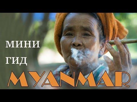 Что посмотреть в Мьянме (Бирма). Мьянма за 10 дней. Отчет