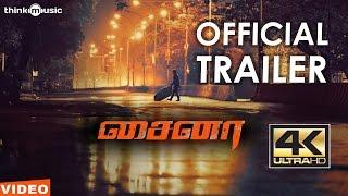China Official Trailer | Kalaiyarasan, Ritu Varma | Harshavardhana | Ved Shanker