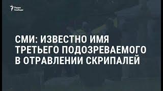 СМИ назвали имя третьего россиянина, причастного к отравлению Скрипаля / Новости