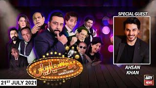 Hoshyarian   Haroon Rafiq   ARY News   21st July 2021 Eid Special