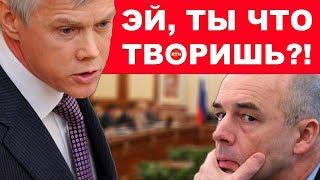 """Депутат вывел Силуанова и остальных паразитов """"на чистую воду""""!   RTN"""