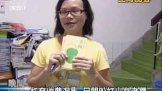 2010-03-16公視晚間新聞(民間推統一托育費 保母:難以定價)