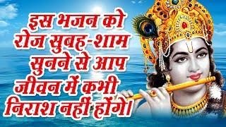 Krishna Most Popular Bhajan !! Ye Pratana Dil Ki Bekar Nahi Hogi
