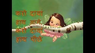 """Video thumbnail of """"Christian Hindi action Song   Karo dayan haath aage"""""""