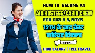 How to become an air hostess after 12th  in India | How to become a cabin crew | air hostess career