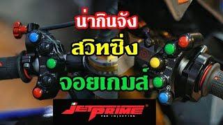สวิทซ์ซิ่ง จอยเกม Jetprime ตรงรุ่น R1M Layzaracing