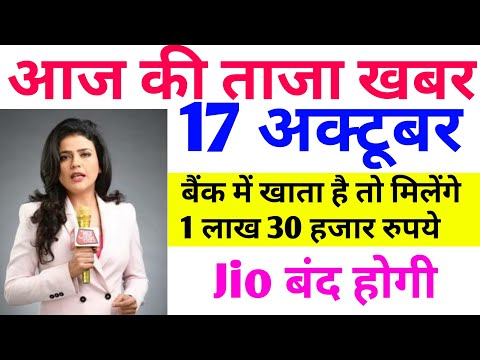 आज 16 अक्टूबर 2019 का मौसम Top Breaking News ,mausam Vibag aaj weather news, lic,  today Latest News