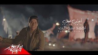 اغاني طرب MP3 Ahmed Shawkat - Aaysh Lemen | Music Video 2019 | احمد شوكت - أعيش لمين تحميل MP3