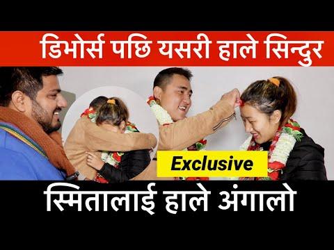 अन्तिम भिडियो Exclusive: डिभोर्स पछि पनि राहुलले यसरी हाले स्मितालाई सिन्दुर, अंगालोमा बाँधिए।