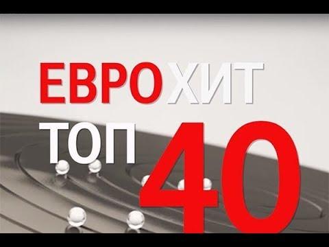 Новый выпуск ЕВРОХИТ ТОП-40