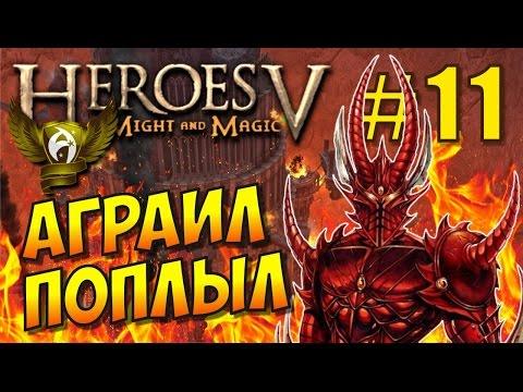 Герои меча магии 5 локальная сеть