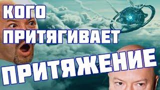 Притяжение 2017 - фильм Бондарчука. Смотреть реакцию на трейлер