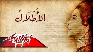 تحميل و مشاهدة El Atlal - Umm Kulthum الاطلال - ام كلثوم MP3