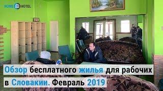 Обзор бесплатного жилья для рабочих в Словакии. Февраль 2019.